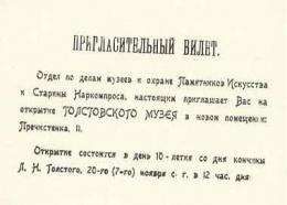 История Государственного музея Л.Н. Толстого в Москве (1911 - 1920 гг.)