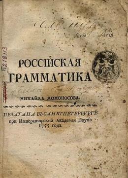 Ломоносов— профессор