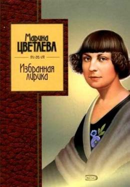 Исповедальная лирика М. Цветаевой