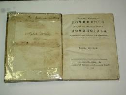 Ломоносов — ученый-энциклопедист