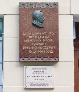 Васнецов Аполлинарий Михайлович