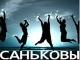Саньковы, Мурыгины, Король, Шепитько, Тимошенко, Левинсон, Витковские....