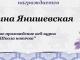 Экспресс карьера Спонсор -Янишевская Ирина Петровна